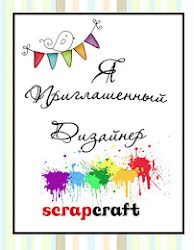 ПД ScrapCraft
