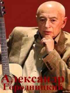 Бард Александр Городницкий с песней «Севастополь останется русским»