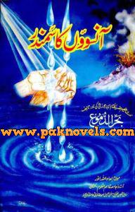 Aansuon Ka Samandar by Imam Ibne Jouzi