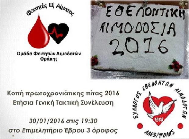 Ετήσια τακτική Γενική Συνέλευση του Συλλόγου Εθελοντών Αιμοδοτών Αλεξανδρούπολης