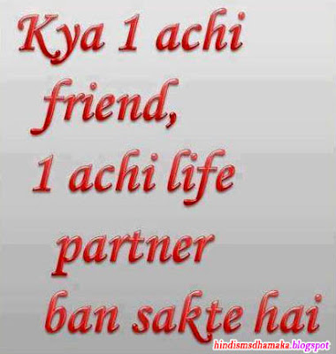 Kya Friend Life Partner Ban Sakti Hai | Hindi SMS Dhamaka