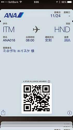 iPhone passbookチケット02