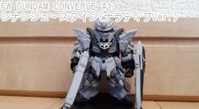 FW GUNDAM CONVERGE #13 シナンジュ・スタイン(ナラティブVer.)