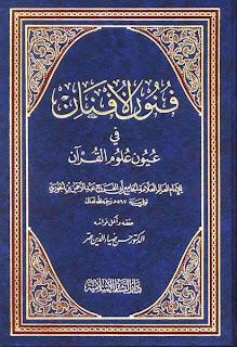 فنون الافنان في عيون علوم القرآن - لابن الجوزي pdf