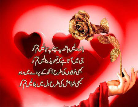 urdu romantic poetry in two lines images wallpapers