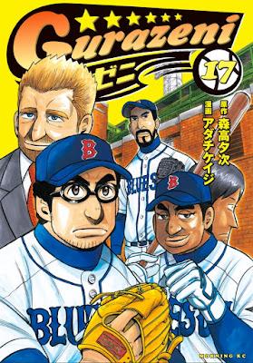 グラゼニ 第01-17巻 [Gura Zeni vol 01-17] rar free download updated daily