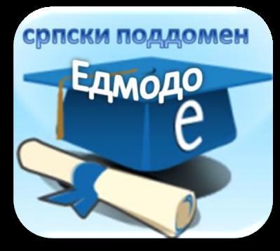 Едмодо-заједница Просвета Србије