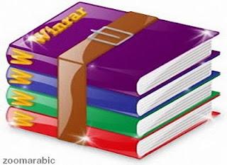 تحميل برنامج وينرار 2014 WinRAR ضغط وفك ضغط الملفات