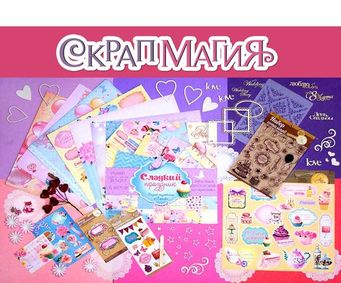 Я выиграла конфетку интернет-магазина scrapmagia.ru