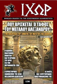 ΙΧΩΡ  τχ. 136