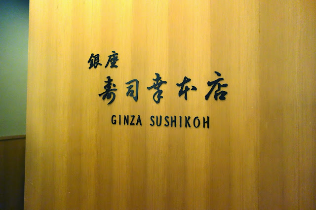 Ginza Sushikoh