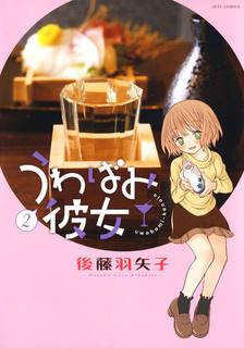 [後藤羽矢子] うわばみ彼女 第01-02巻