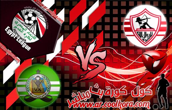 مشاهدة مباراة الزمالك وحرس الحدود بث مباشر اليوم 19-1-2014 الدوري المصري El Zamalek vs Haras El Hedoud