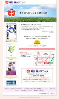 堀田修クリニック ウェブサイト