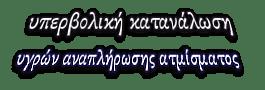 ypervolikh-katanalosh-ygron-anaplhroshs-atmismatos