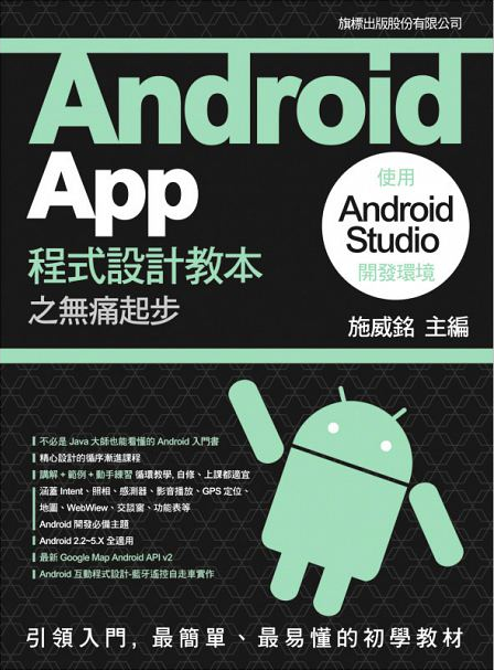 好書推薦 - Android 開發