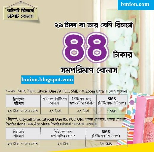 Citycell-Recharge-29TK-or-More-to-get-44Tk-bonus