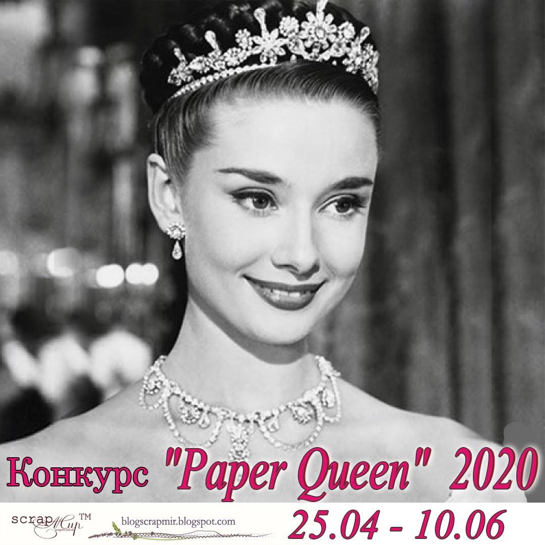 Участвую в конкурсе Paper Queen