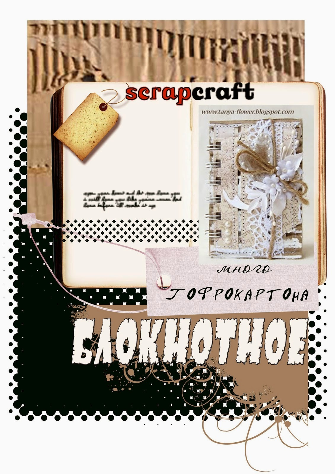 http://scrapcraft-ru.blogspot.com/2014/06/20.html