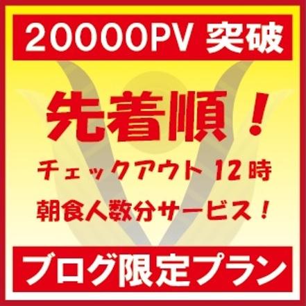 ★20000PV突破記念特別プラン★