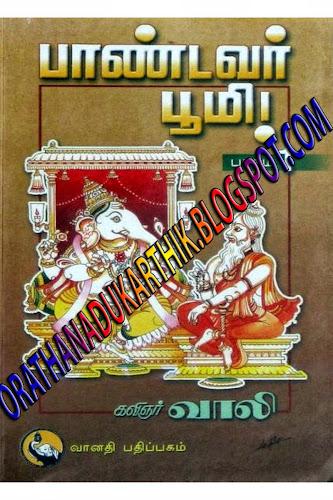 பாண்டவர் பூமி -கவிஞர் வாலி நூலினை டவுன்லோட் செய்ய  Pandiyar+pomi-1-350x350+copy