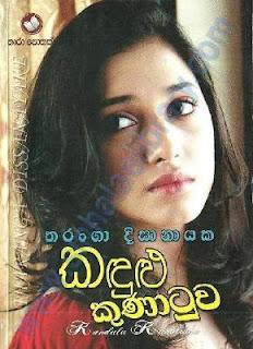 kandulu kunatuwa sinhala novel