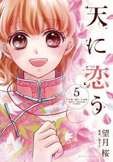 [望月桜] 天に恋う 第01-05巻