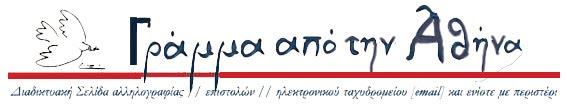 Γράμμα από την Αθήνα