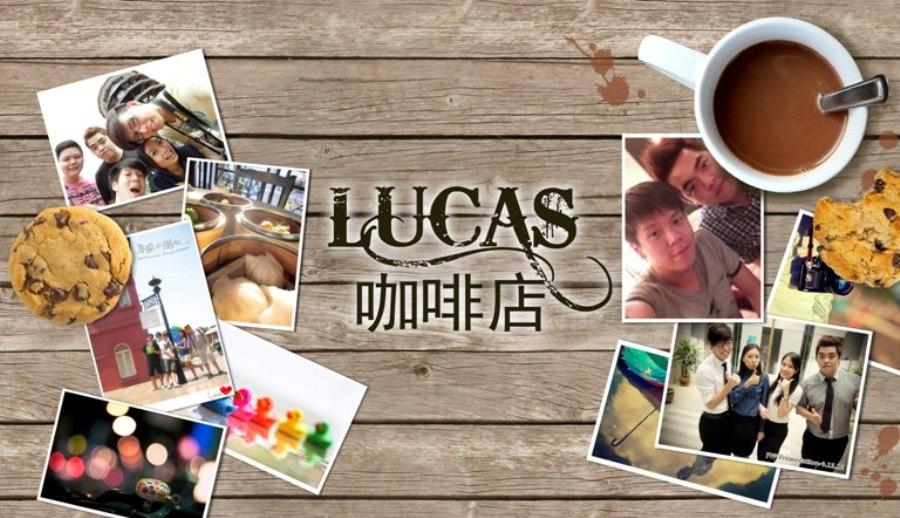 Lucas咖啡店