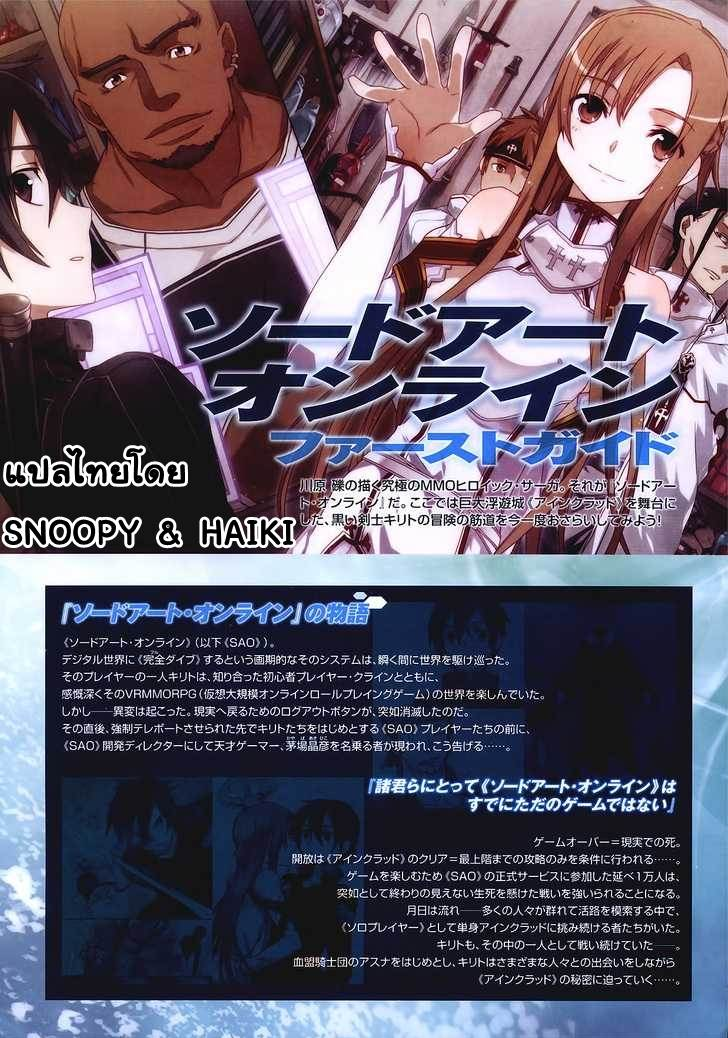 Sword+Art+Online+1+ReadManga TH008 Sword Art Online   1