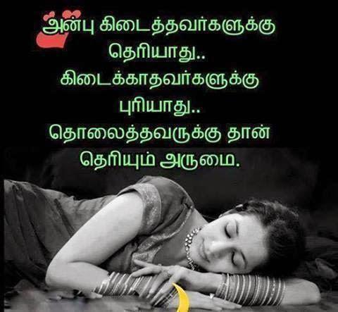Anbu - Love Tamil Kavithai Photo