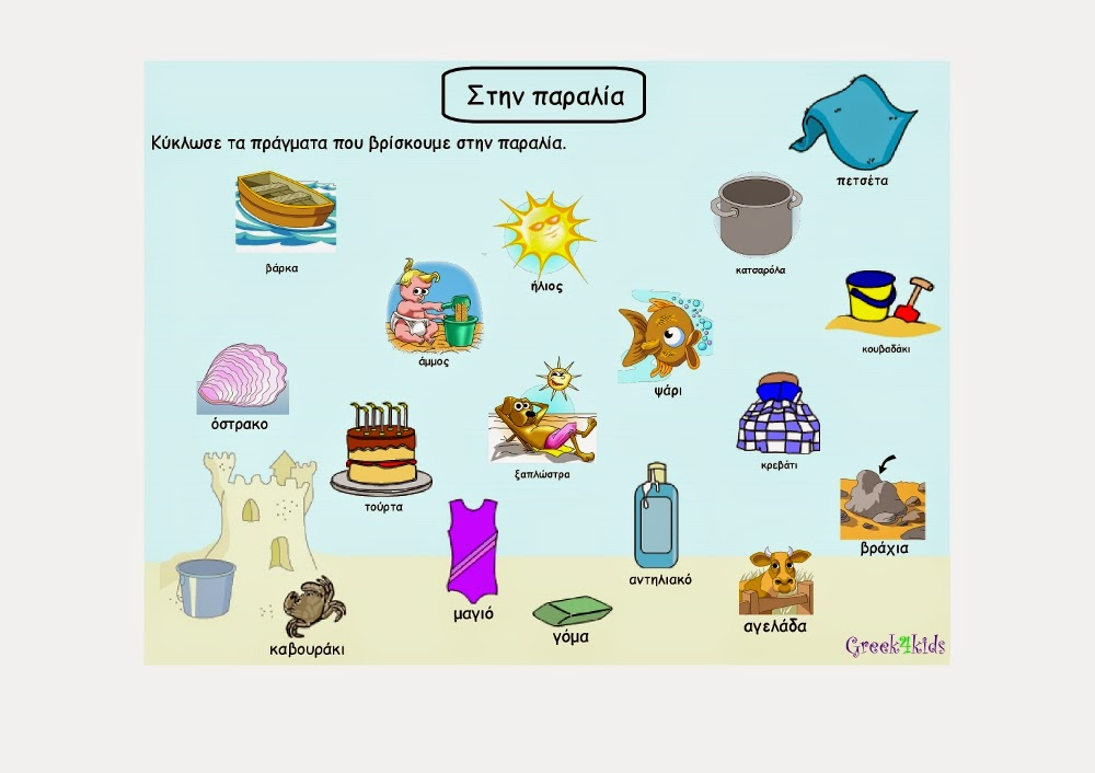 www.greek4kids.eu/Greek4Kids/Worksheets/StinParalia.pdf