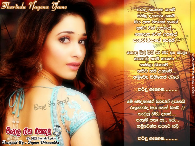 Tharindu Nagena Yame Lyrics - LK Lyrics