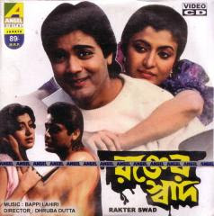 Rakter Swad (1993) - Bengali Movie