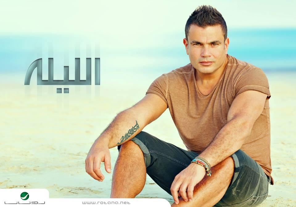 "Download: Amr Diab ""El-Leila"" Album 2013 ????? ???? ???? - ?????? ..."