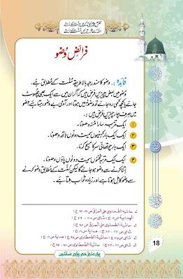 free faraiz e wazo wallpaper