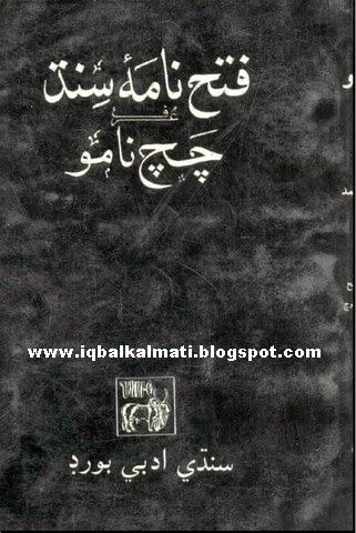Fateh Namo Sindh Urf Chach Namo