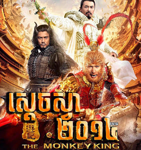 Sdach Sva Kom Kom [1 End] Chinese Khmer Movie