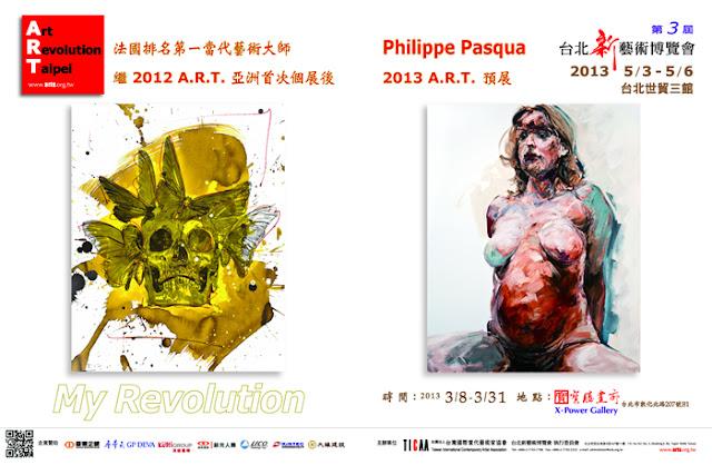 法國排名第一當代藝術大師Philippe Pasqua 將於3/8~3/31 於香華天.新藝境寶勝畫廊舉辦2013 ART 預展 - True - i TRUE
