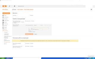 Пользовательская переадресация в блоге на блогспот