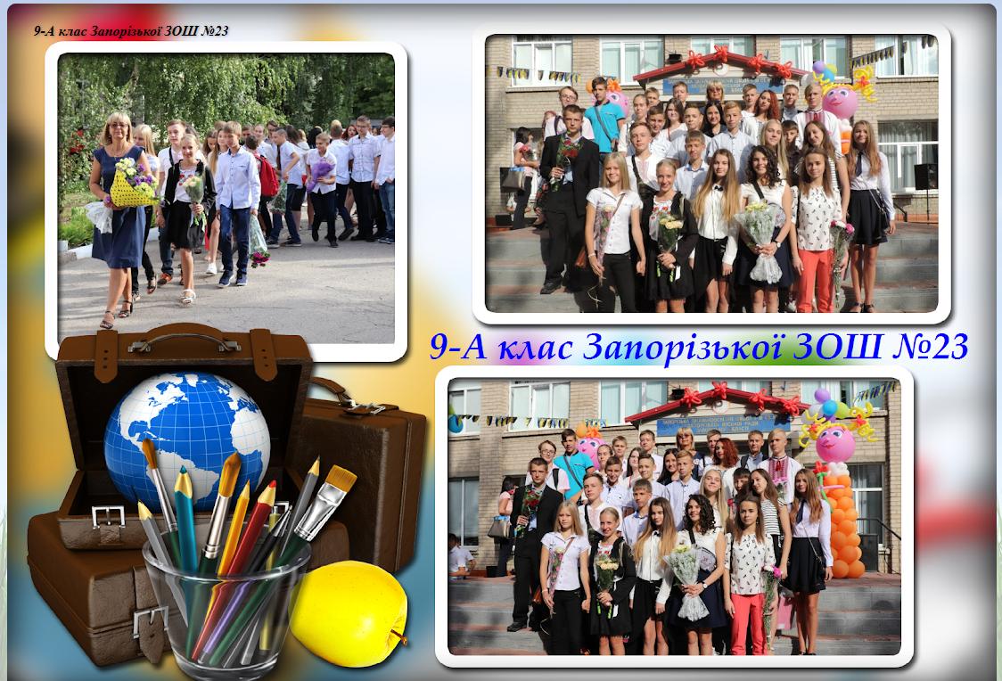 Блог 9-А класу