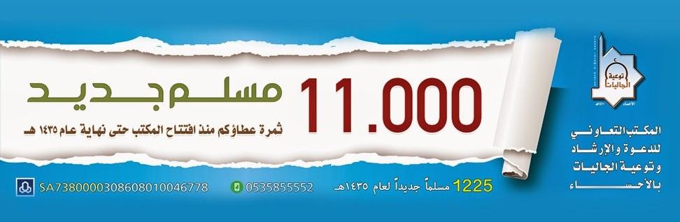 11.138 مسلم جديد ثمرة عطائكم منذ افتتاح مكتب تعاوني الأحساء حتى نهاية عام 1435 هـ