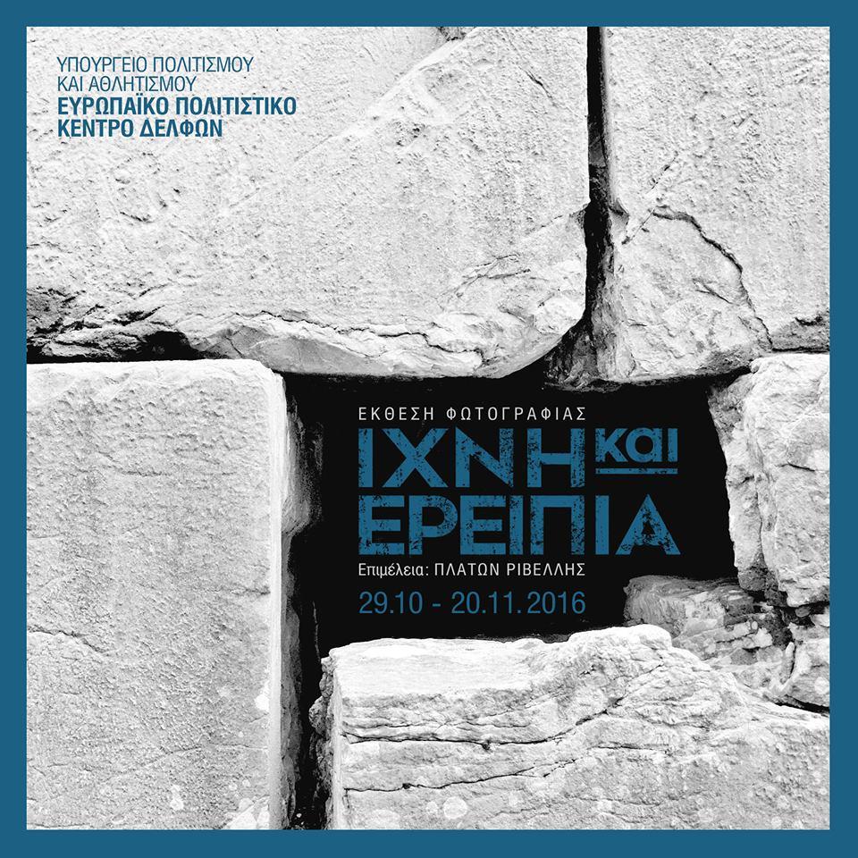 έκθεση φωτογραφίας του European Cultural Centre of Delphi