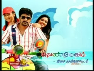 Venmegam Thirai Munnottam Team Interview – Kalaingnar Tv Pongal Special Tv Program Shows 14-01-2014
