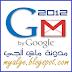 شرح فتح حساب في Gmail (تحديث 2012)