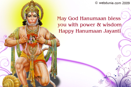 hanuman jayanti wishes 2012