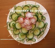 Как сделать украшение из овощей