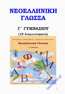 Εκπαιδευτικό Υποστηρικτικό Υλικό Νεοελληνικής Γλώσσας Γ' Γυμνασίου