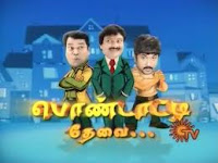 Sun TV | Tamil Serial Today-247