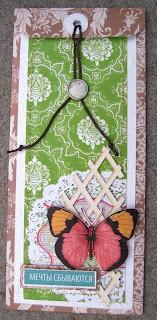 скрап,конверт,строчка,шить,подарок,чипборд,бабочка,шнур,братс,отверстие